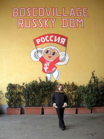 Наташа Быкова в Русском Доме