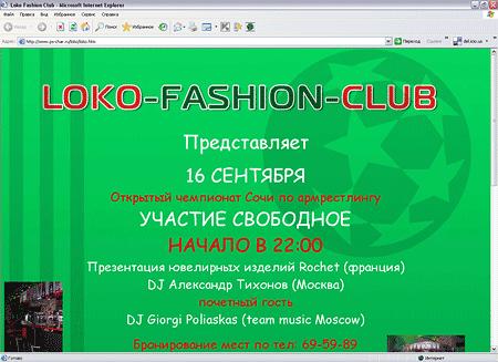 www.ps-char.ru/loko/loko.htm
