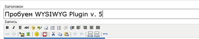 WYSIWYG Plugin v. 5