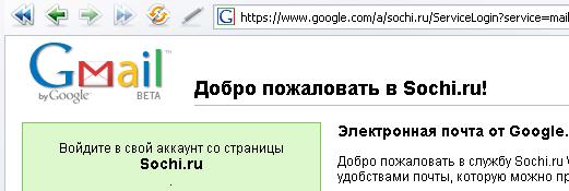 Сочи ру платный почтовый сервис от гугл за 730 руб/год! скрипшот от 20.01.2008