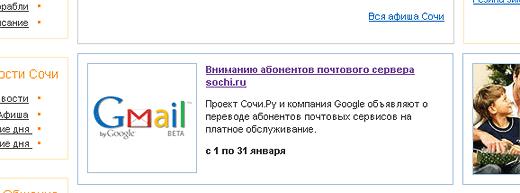 sochi.ru и компания google