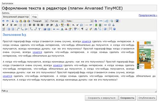 Визуальный редактор - 3