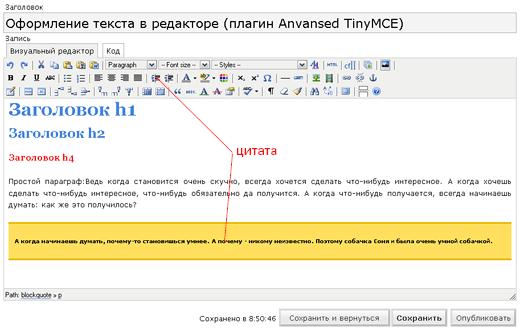Визуальный редактор - 4