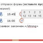 Выбор даты начала и даты окончания работы формы cforms