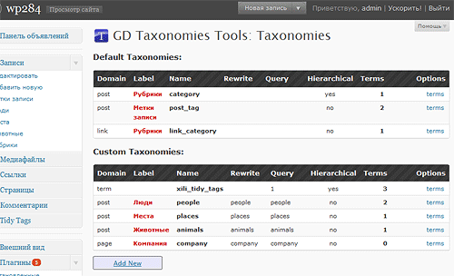 gd-taxonomies-tools